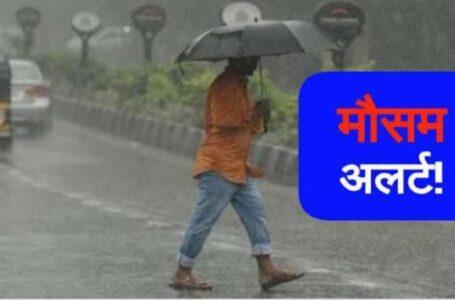 शिमला, मंडी, कुल्लू, सिरमौर, चंबा में 23 से 25 फरवरी में भारी बारिश और ओलावृष्टि व तूफान का अलर्ट जारी