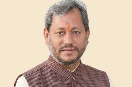 उत्तराखंड राजनीति में बड़ा राजनेतिक बदलाव,तीरथ सिंह रावत होंगे नए मुख्यमंत्री