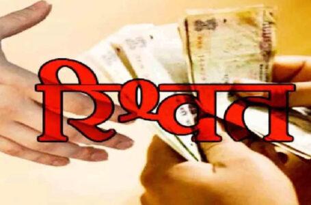 विजिलेंस ने लोक निर्माण विभाग के जेई को रंगे हाथों 40 हज़ार रुपए रिश्वत लेते हुए गिरफ्तार किया